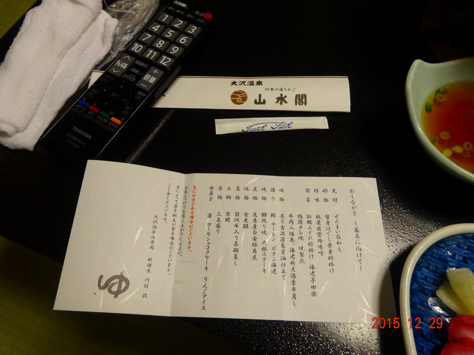 http://mafutan.com/marutanikki/2015/12/31/oosawa%20%2810%29.jpg