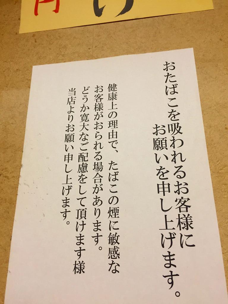 https://mafutan.com/marutanikki/2019/01/13/nihonkai1.jpg